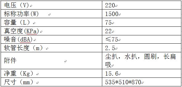 吸尘吸水机75L.png
