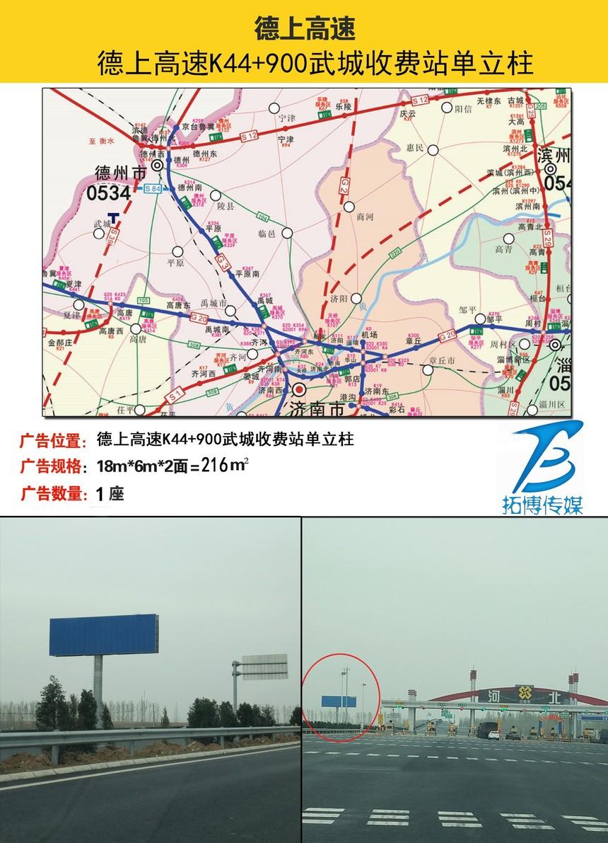 德上高速K44+900武城收费站单立柱.jpg