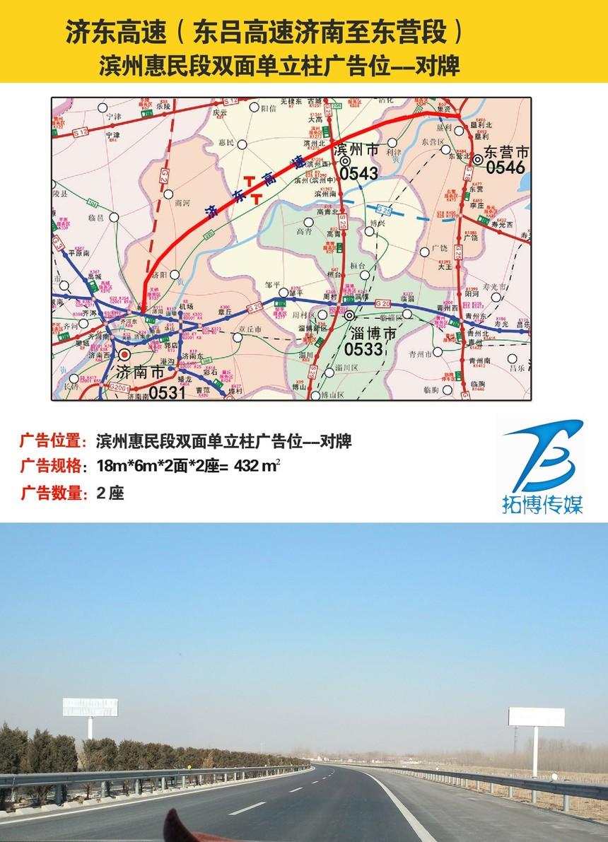 济东高速惠民段.jpg