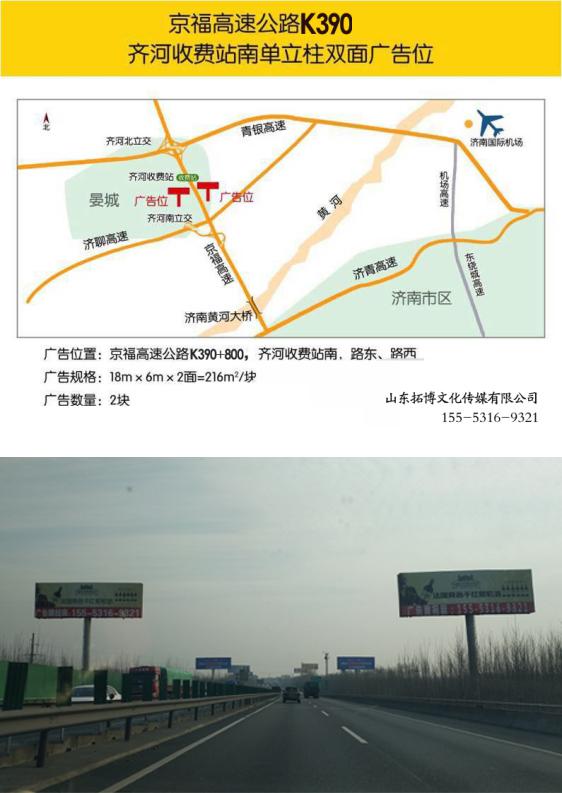 京福齐河收费站K390.jpg