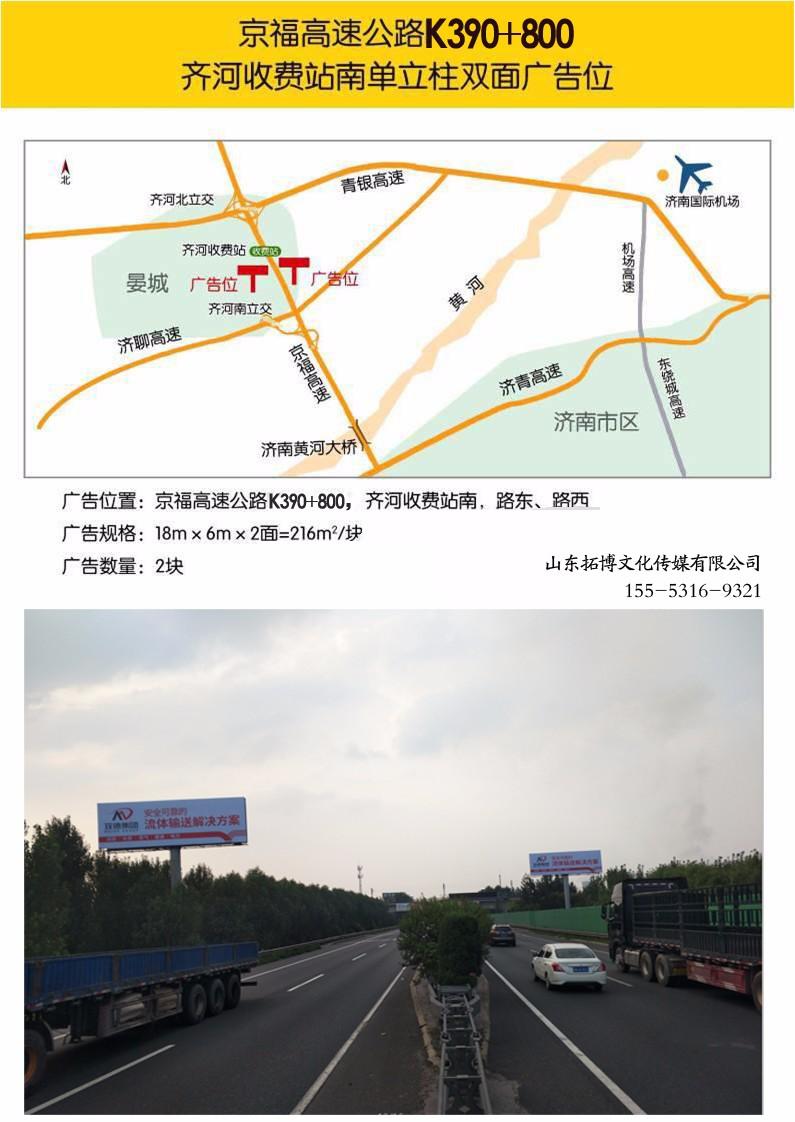 京福齐河收费站K390+800.jpg