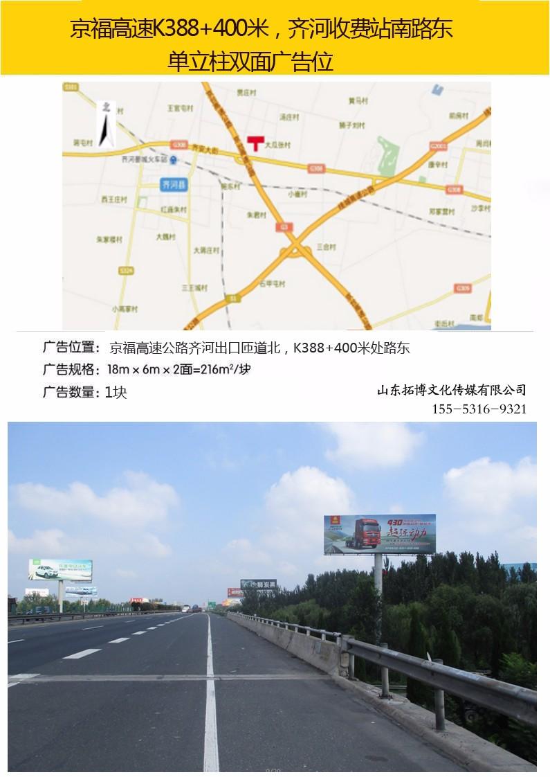 京福齐河收费站南K388+400.jpg