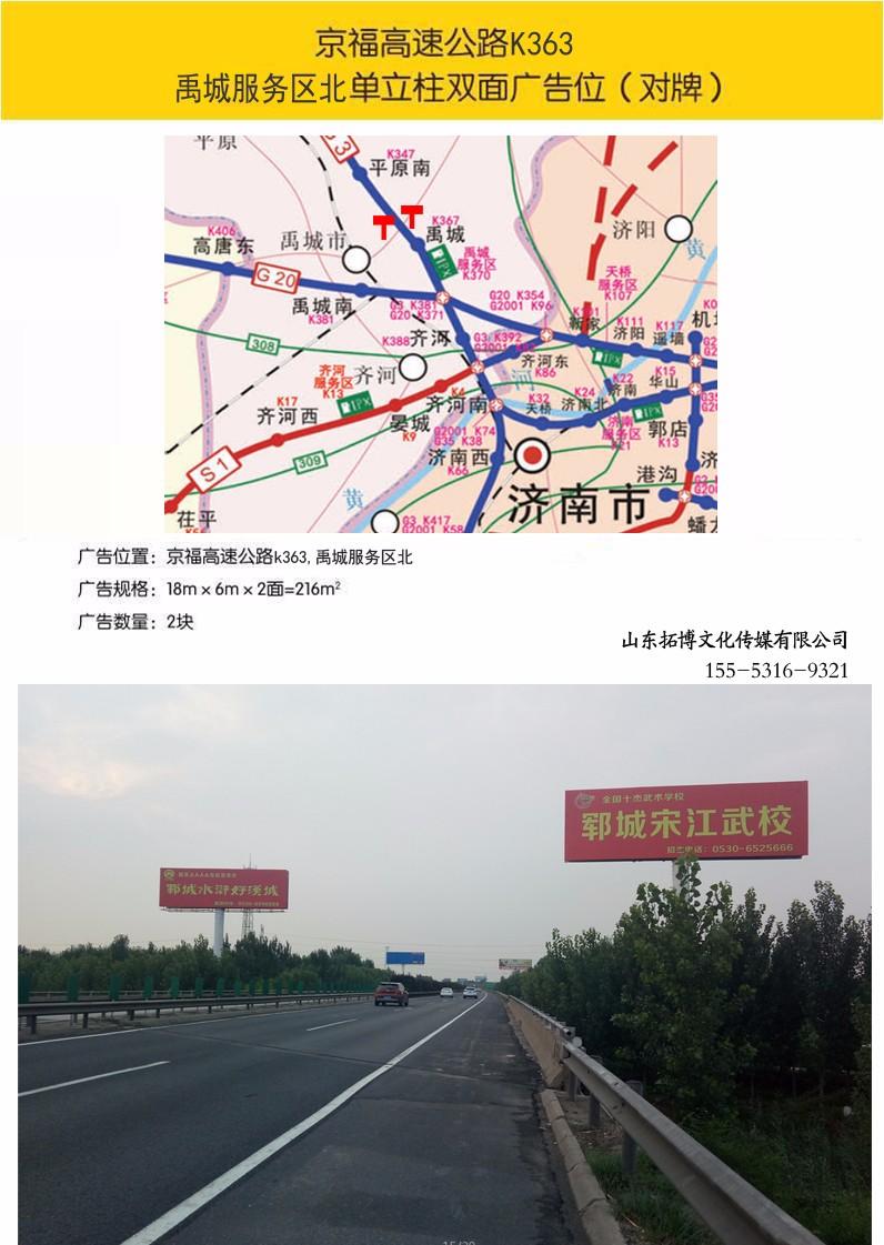 京福禹城K363.jpg