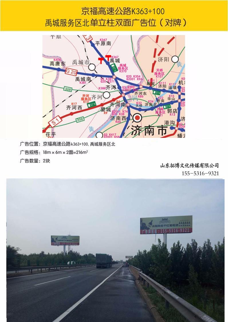 京福禹城K363+100.jpg