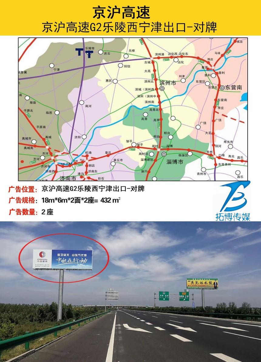 京沪高速G2乐陵西宁津出口-对牌.jpg