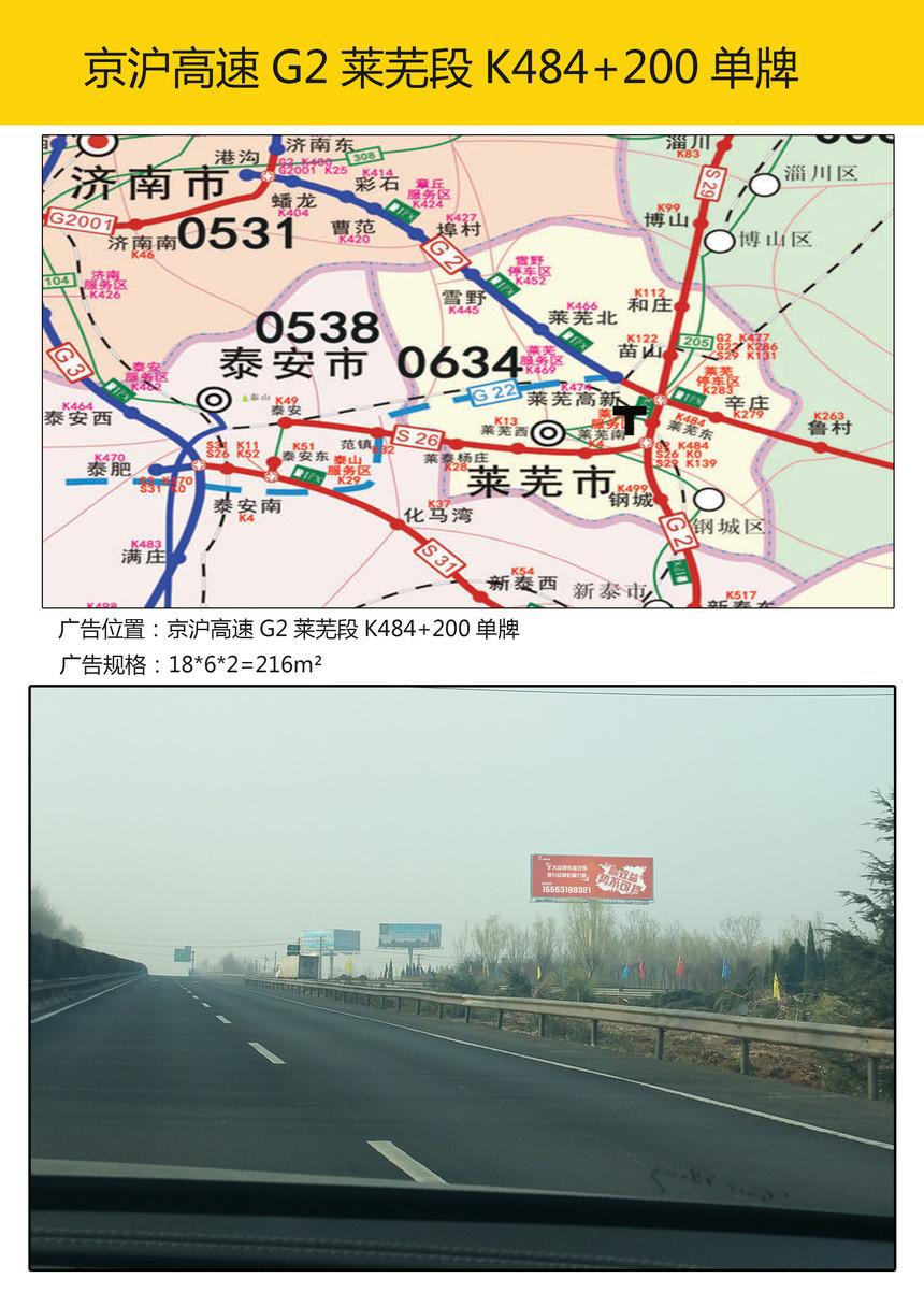 京沪高速莱芜段K484+200.jpg