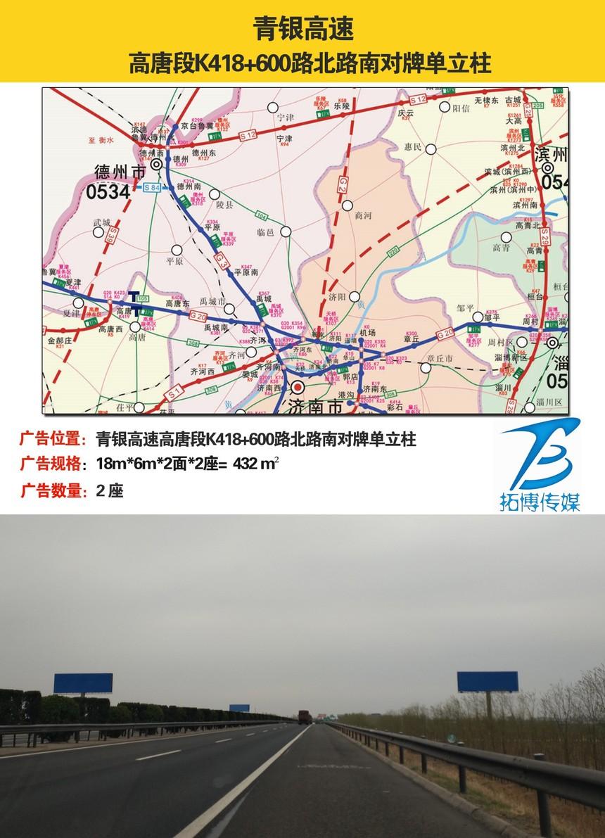 青银高速高唐段K418+600路北路南对牌单立柱.jpg