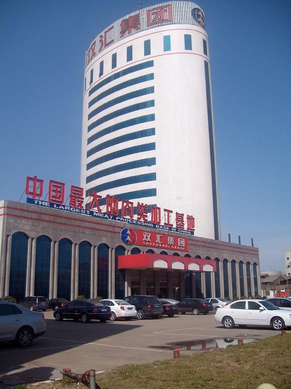 河南漯河双汇集团.jpg