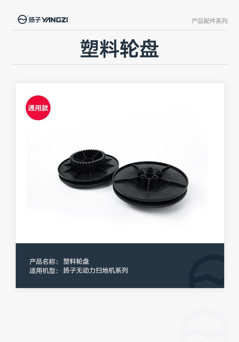 塑料輪盤.jpg