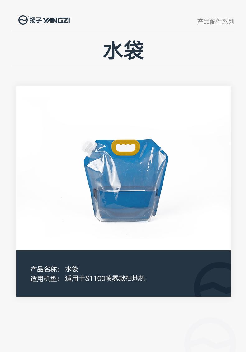 水袋.jpg