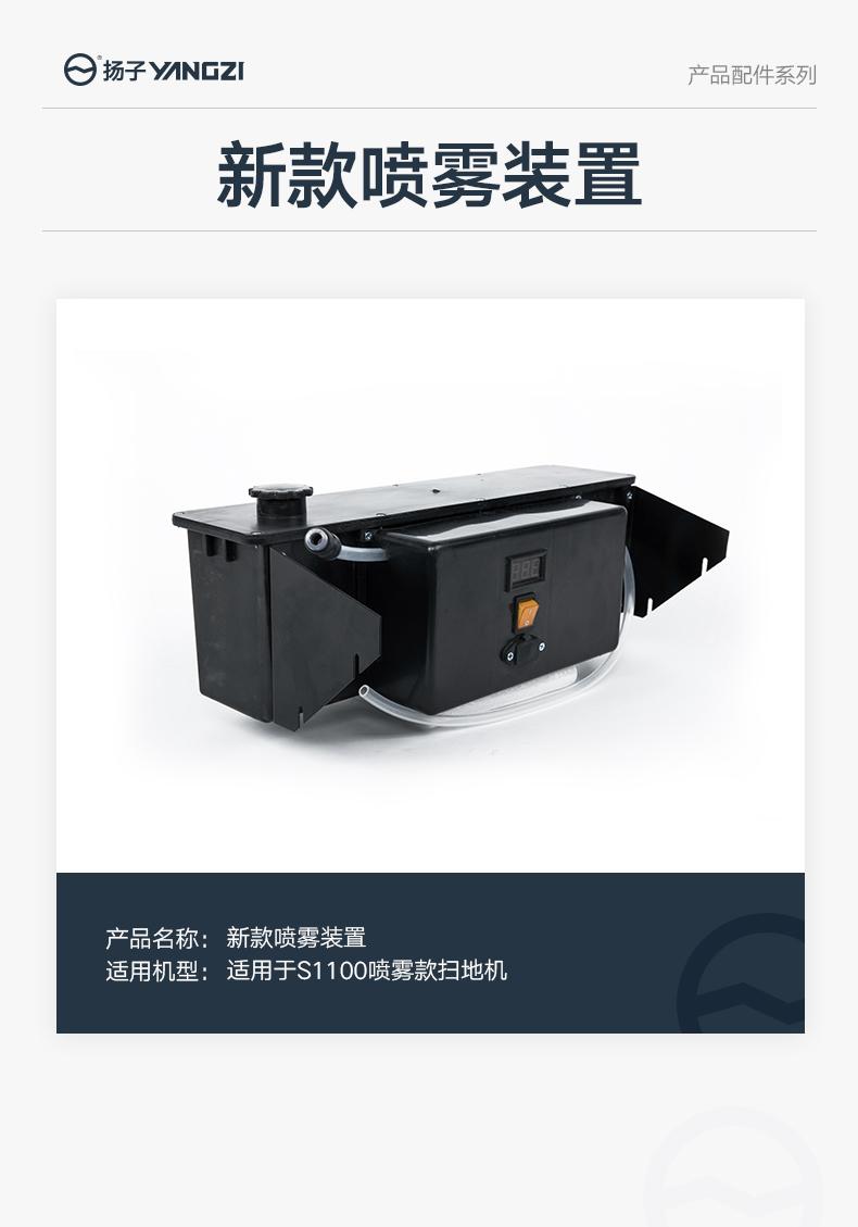 新款噴霧裝置.jpg