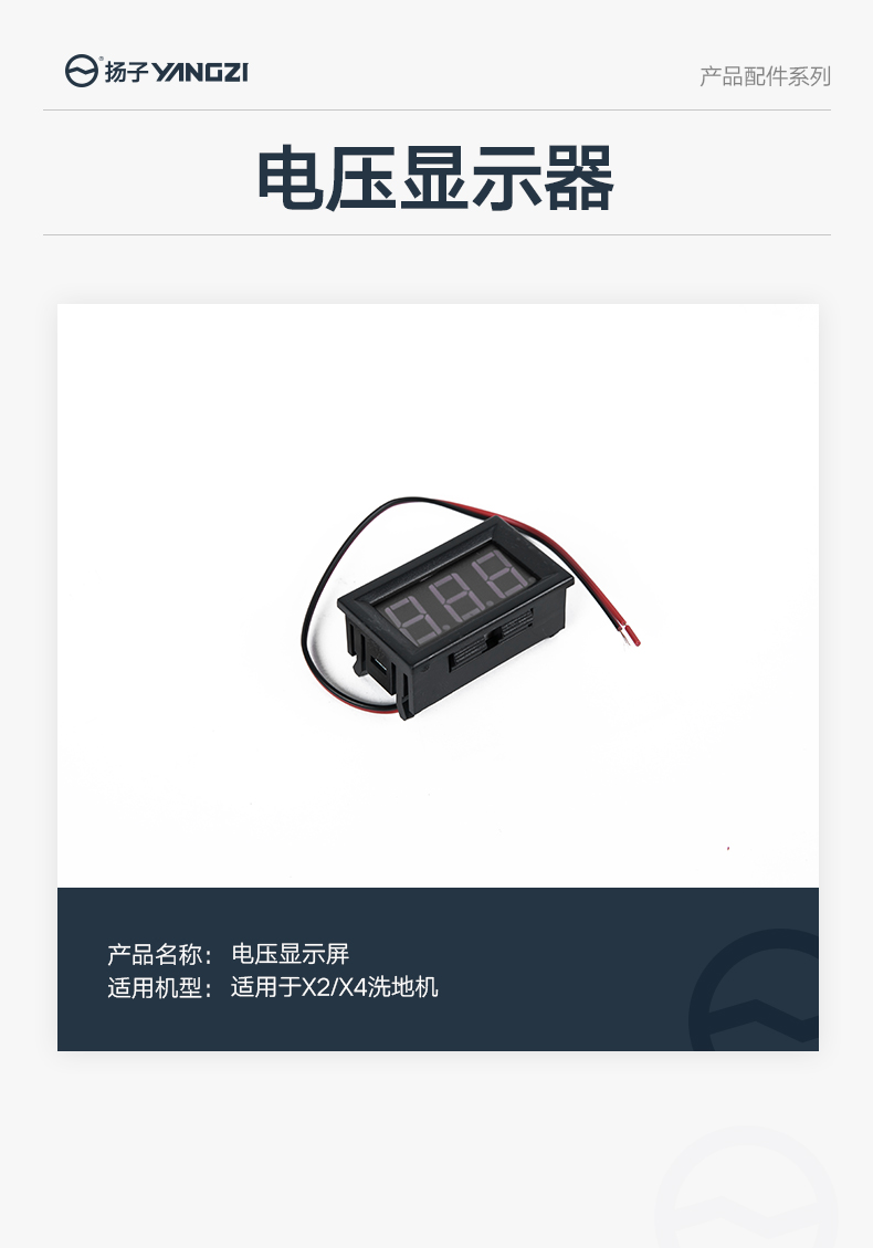 電壓顯示器.jpg