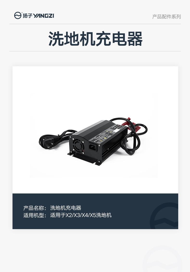 洗地機充電器.jpg