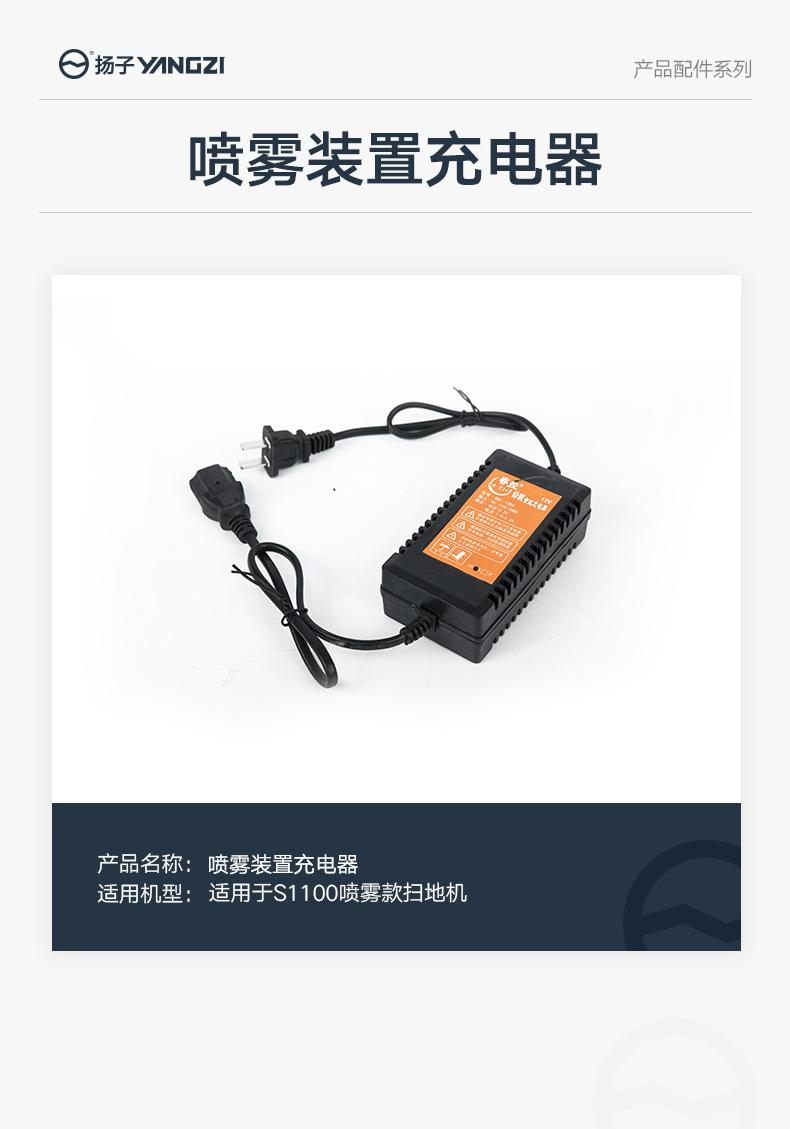 噴霧裝置充電器.jpg