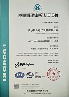 ISO9001中文2.jpg
