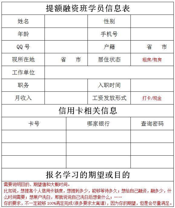 学员信息表.png