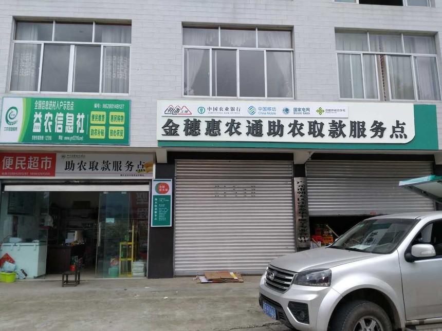朝天区汪家乡黄泥村4组 (2).jpg