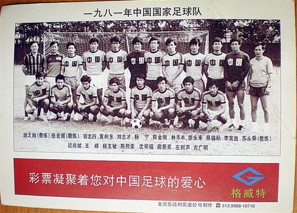 一套精美的中国足球彩票