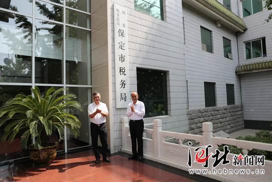 河北省11个设区市新税务机构统一挂牌