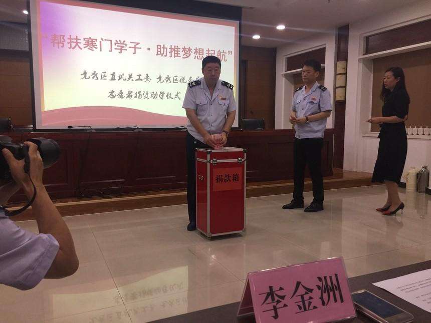 竞秀区税务局局长李金洲带头捐款.jpg