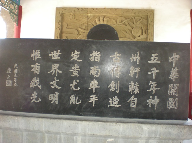 孙文给黄帝题的词民国元年 (1).jpg