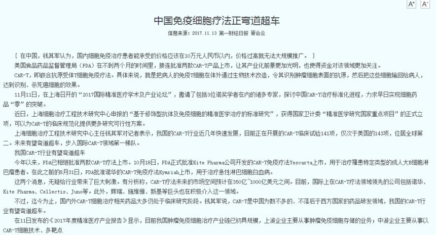 中国免疫细胞疗法正弯道超车