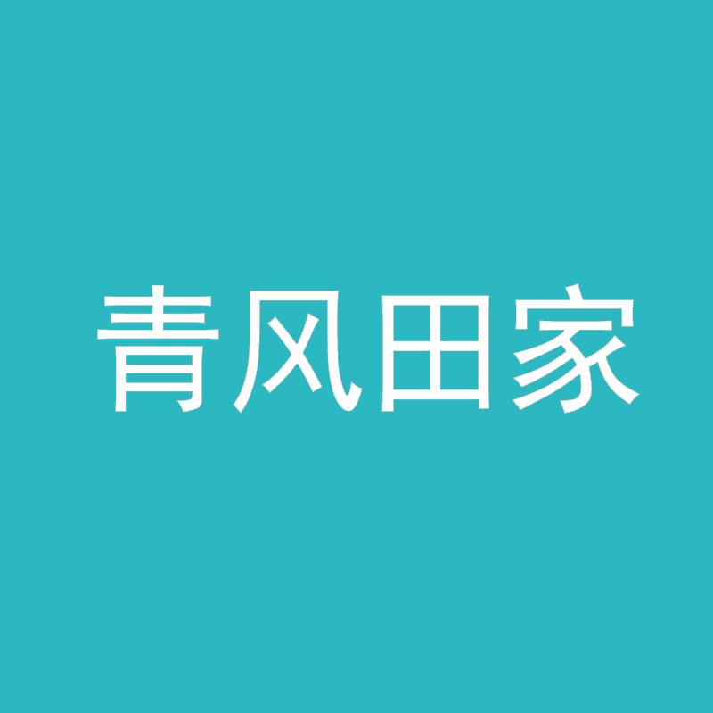 青风田家.jpg