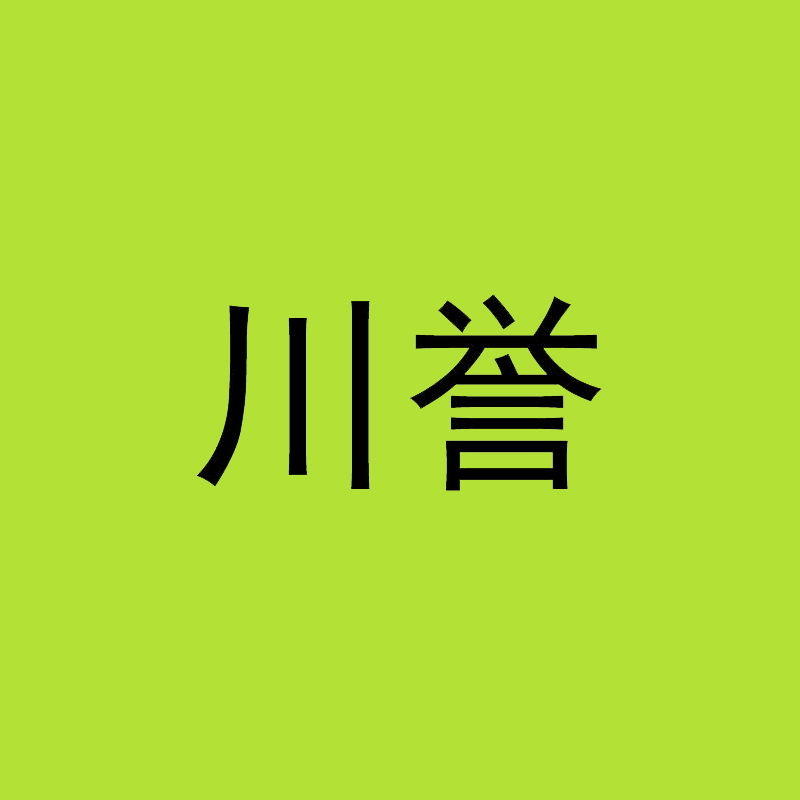 川誉.jpg