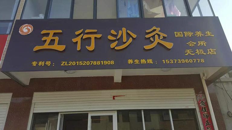 五行沙灸店门头1.jpg