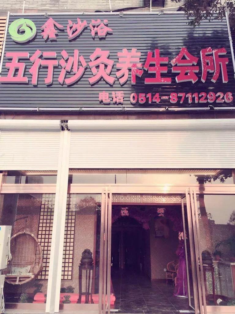 五行沙灸店门头4.jpg