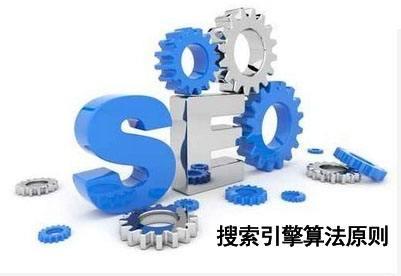 【百度排名优化软件】如何让搜索引擎喜欢上我们的网站?