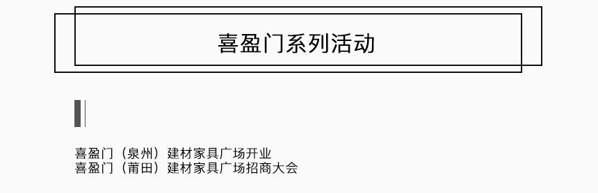喜盈门.jpg