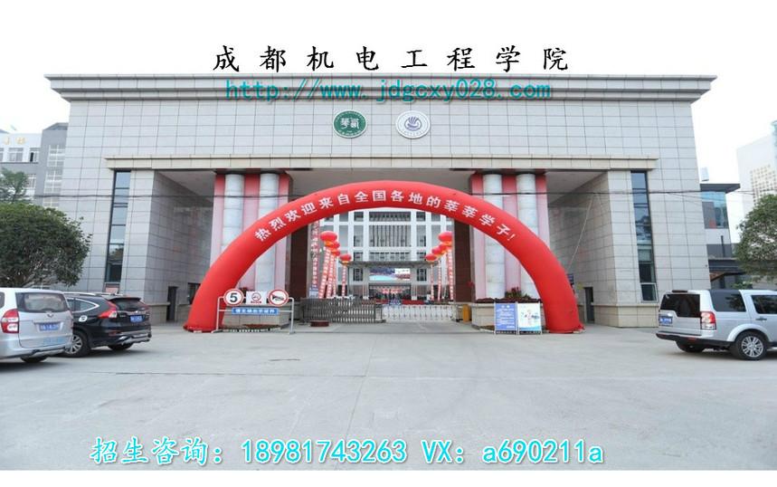 多数学生愿意到四川机电工程学院学习的理由
