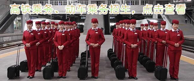 成都高铁学校得到很多家长的欢迎