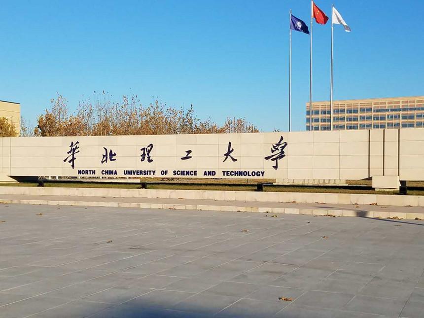重庆洗地机--华北理工大学