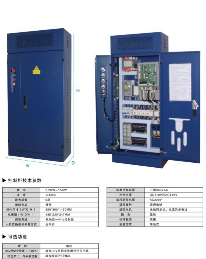 电梯控制柜700x1.jpg