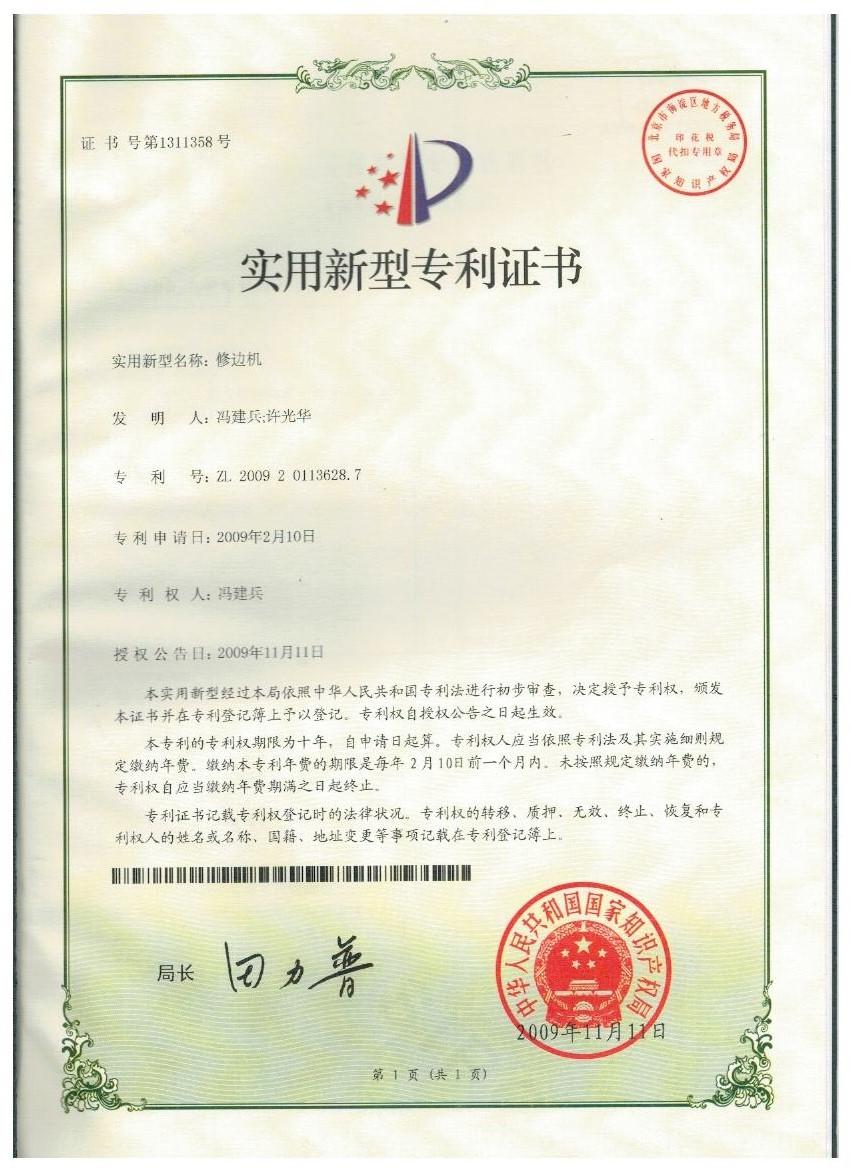 专利8.jpg
