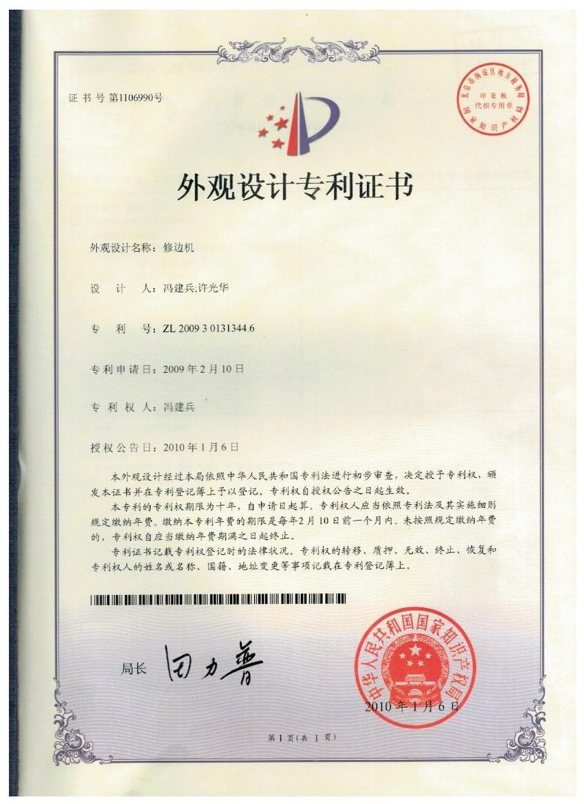 专利7.jpg