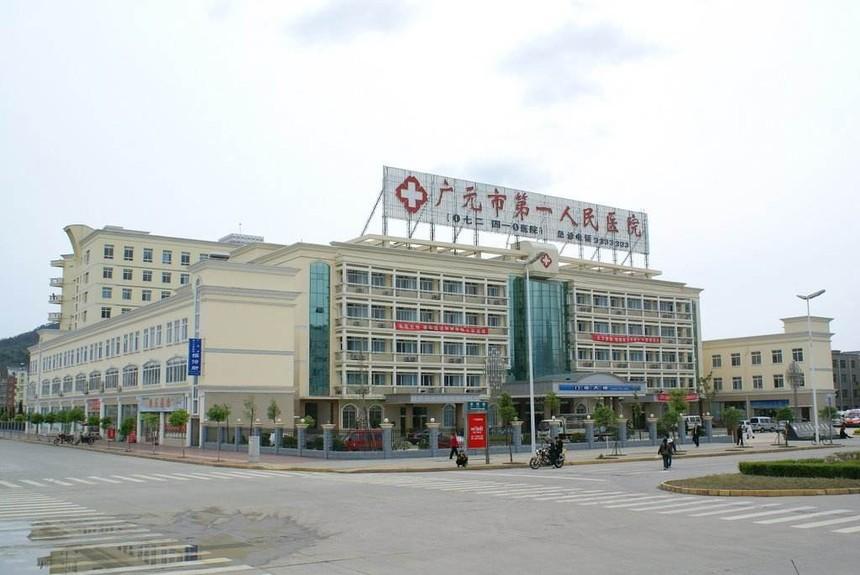 广元市第一人民医院.jpg
