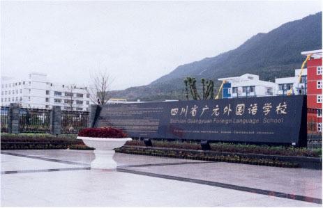 四川省广元外国语学校.jpg