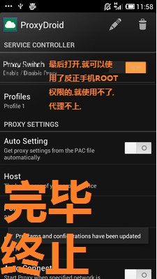 socks5-Android-proxydroid4.jpg
