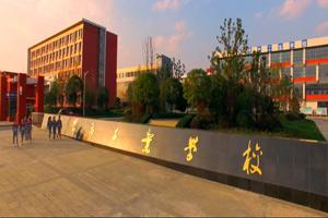 毕节市工业学校图片