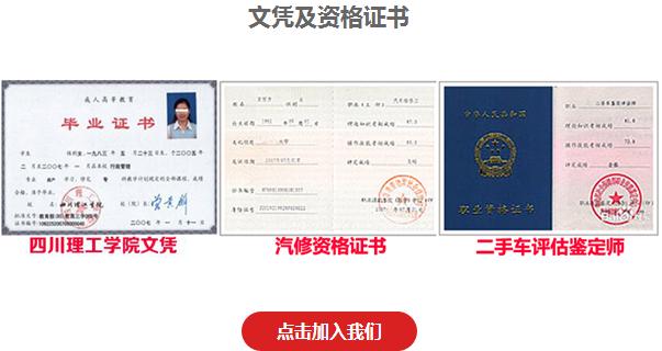 四川爱华学院汽车维修专业招生简章