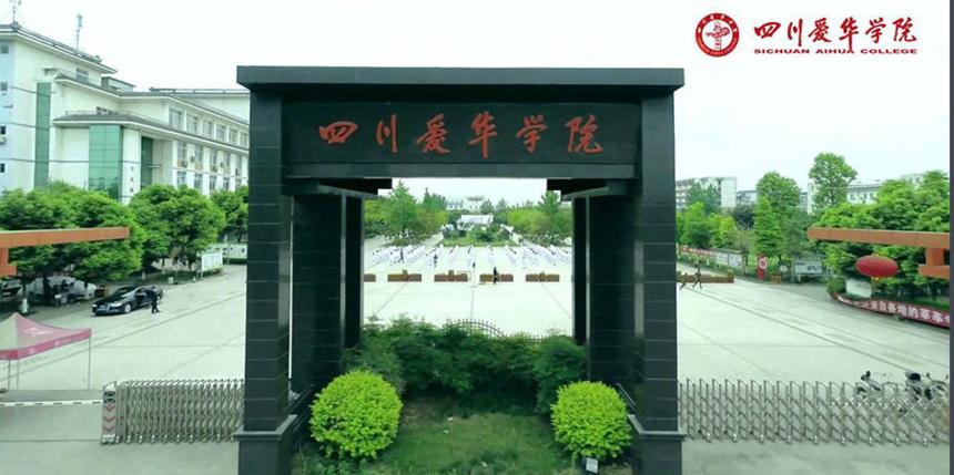 四川爱华学院办学五大优势有哪些