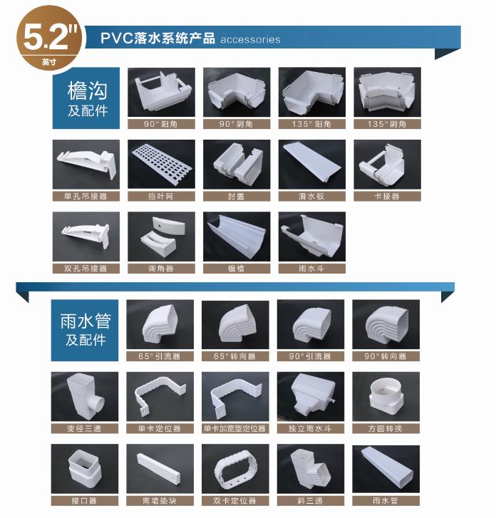 PVC落水系统1.png