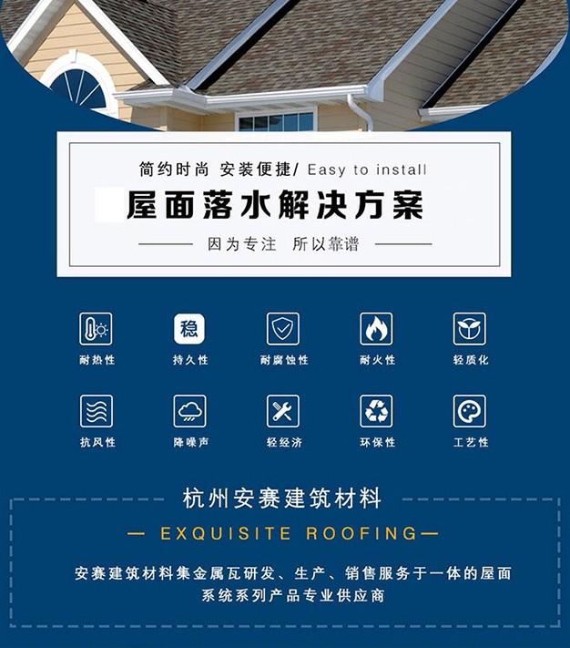 PVC落水系统3.jpg