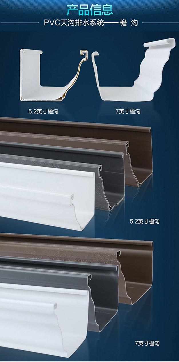 PVC落水系统5.jpg