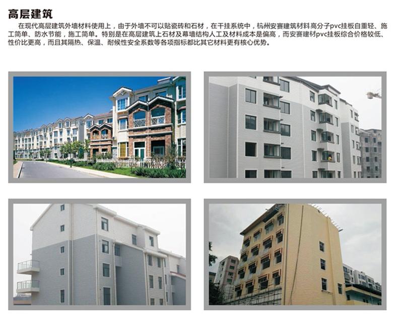 PVC高層建筑掛板.jpg