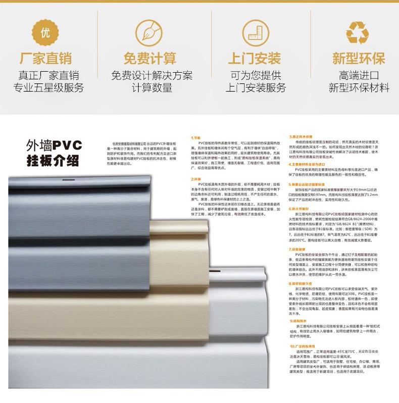 外墙PVC挂板先容.jpg