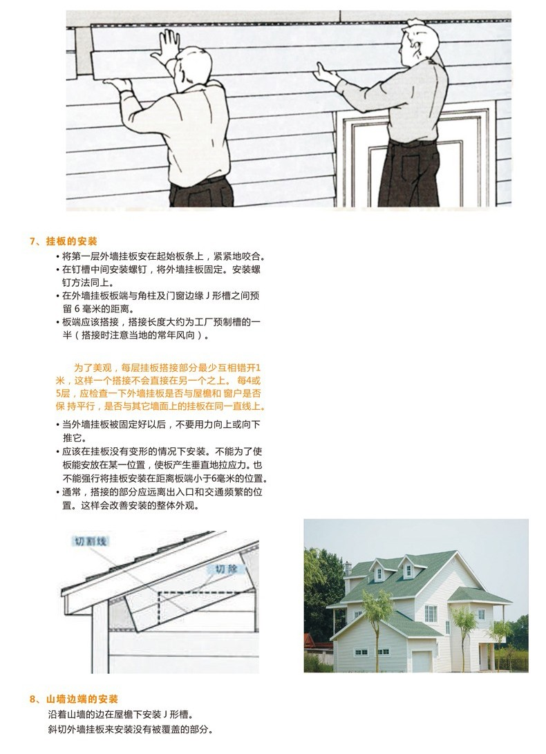 PVC挂板安装.jpg